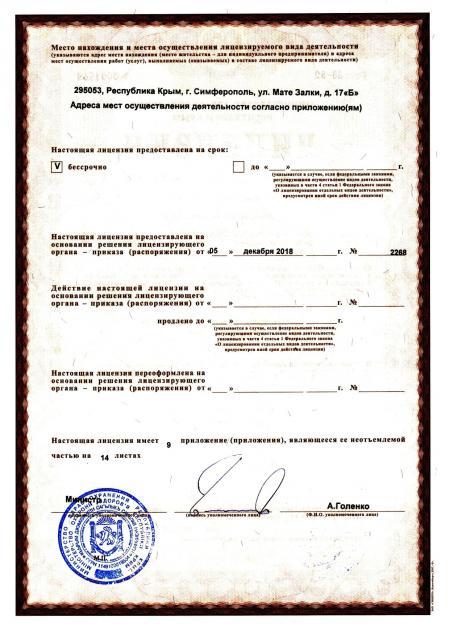 "Лицензия санатория ""Дружба"""
