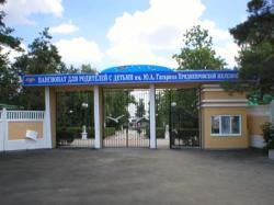 Детский Оздоровительный Лагерь Прибрежное Евпатория ДОЛ Прибрежный