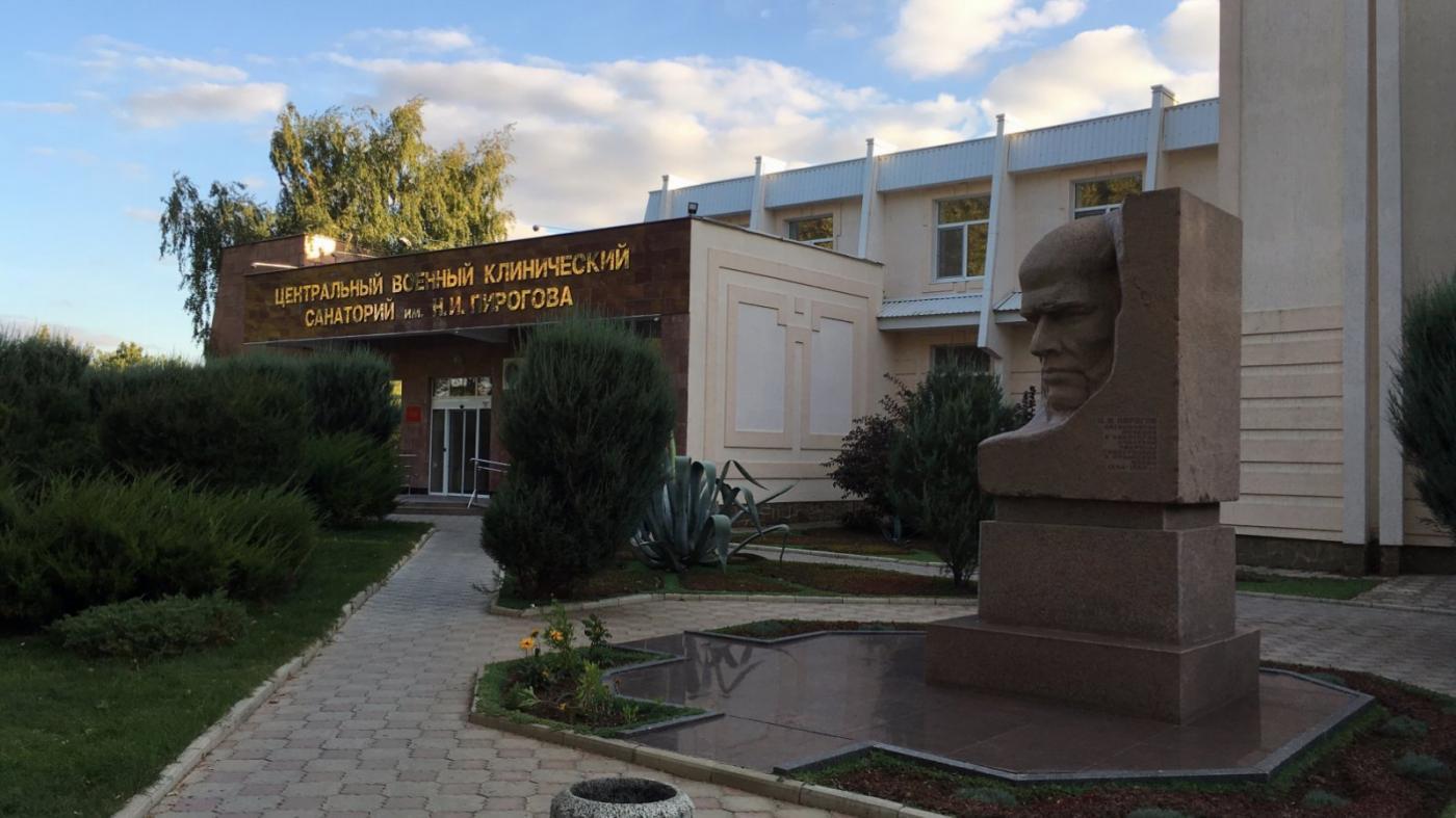 Клинический Санаторий Санаторий им.Н.И.Пирогова
