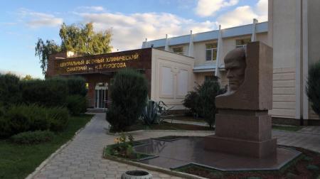 Клинический Санаторий им.Пирогова