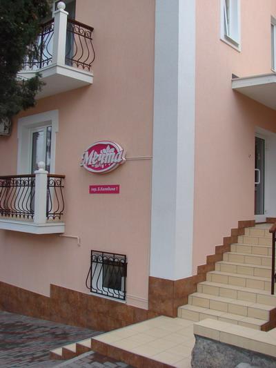 Мечта Алушта Крым официальный прайс на отель в Алуште. Отдых в Крыму.