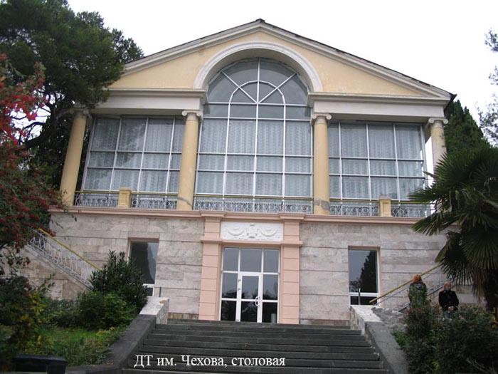 Дом Творчества писателей им. А.П.Чехова Ялта столовая