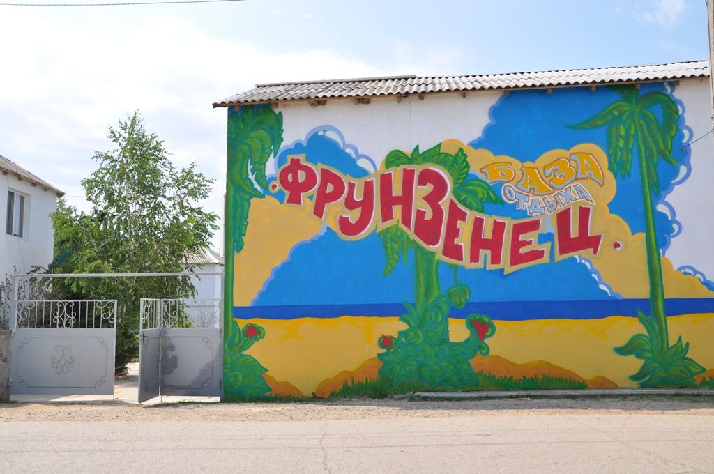База Отдыха Фрунзенец Саки. пансионаты Крыма на берегу моря