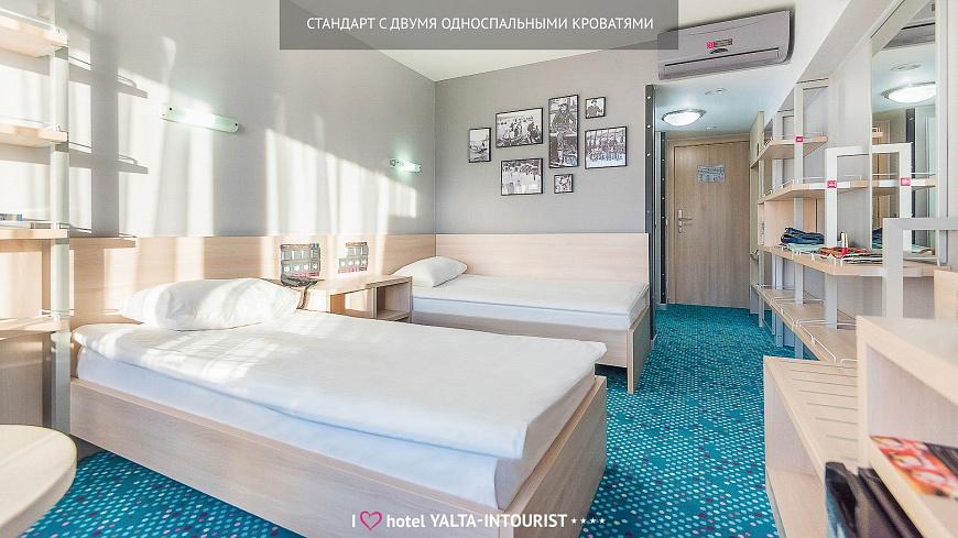 Гостиница Ялта-Интурист Ялта Стандарт с двумя односпальными кроватями