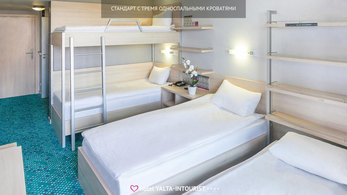 Гостиница Ялта-Интурист Ялта Стандарт с тремя односпальными кроватями