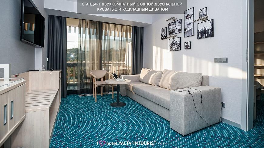 Гостиница Ялта-Интурист Ялта Стандарт двухкомнатный с одной двуспальной  кроватью и раскладным диваном