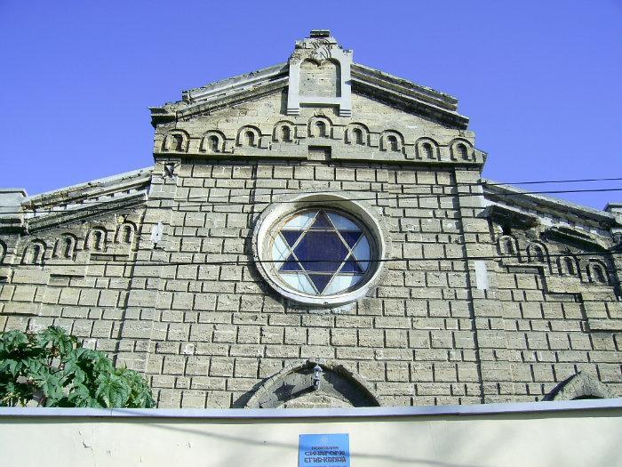 Памятники, исторические объекты Синагога Егие Капай Евпатория Синагога, Евпатория