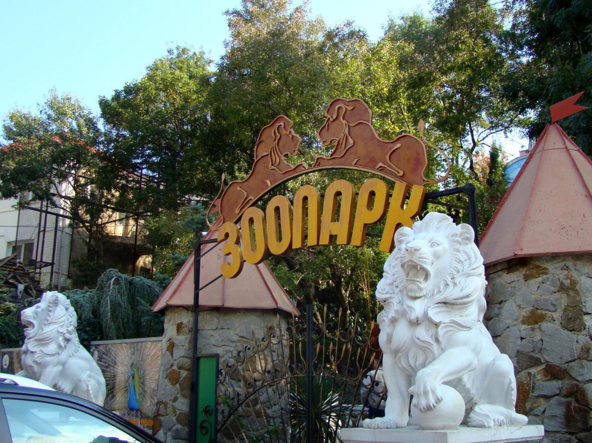 Парки, зоны отдыха, заповедники Зоопарк Сказка